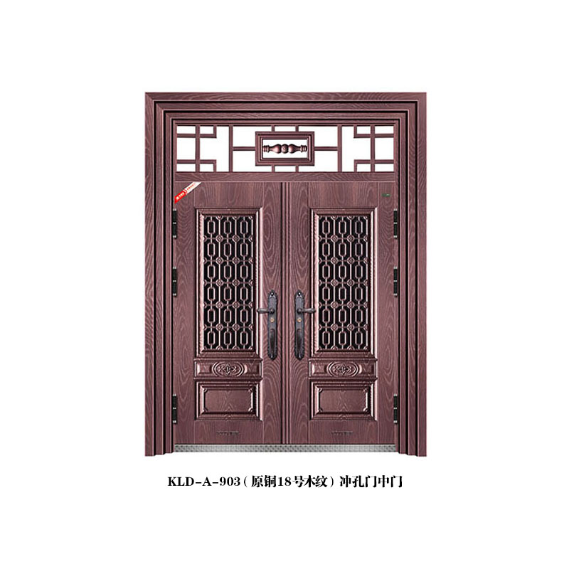 1 KLD-A-903(原铜18号木纹)冲孔门中门.jpg