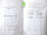 浙江新安化工集团股份有限公司