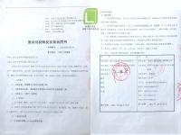 浙江金泰来环保科技有限公司