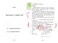 宁波金海晨光化学股份有限公司