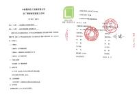 宁波镇洋化工发展有限公司