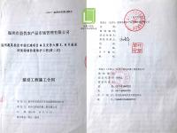 温州益优农产品市场管理有限公司