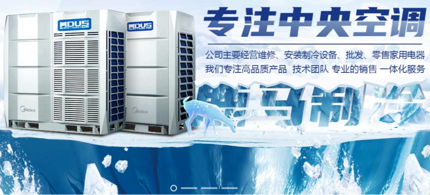 杭州中央空调