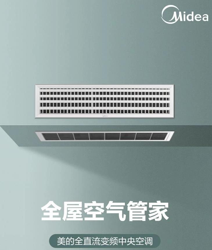 杭州家用中央空调