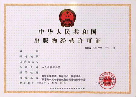 出版物许可证3.jpg
