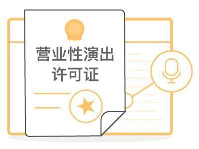 营业性演出许可证2.jpg