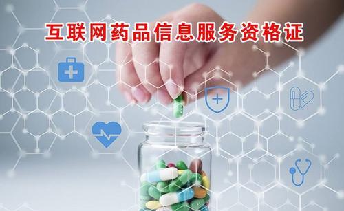 互联网药品信息2.jpg