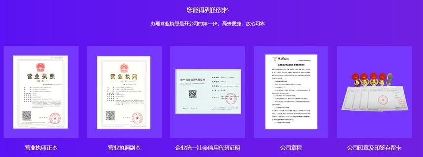 公司注册得到的材料.jpg