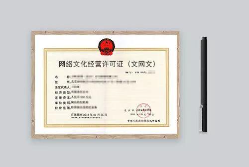 网络文化经营许可证5.jpg