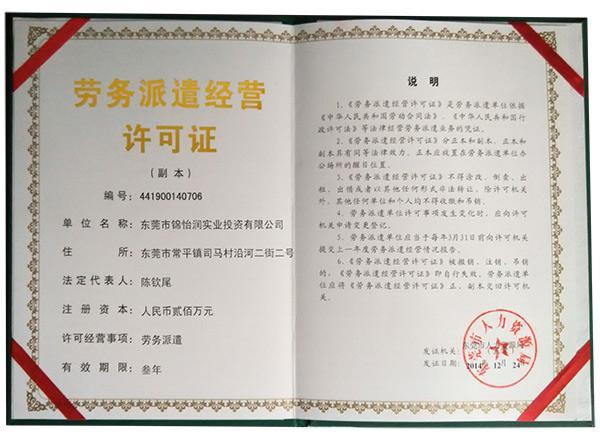 劳务派遣许可证3.jpg