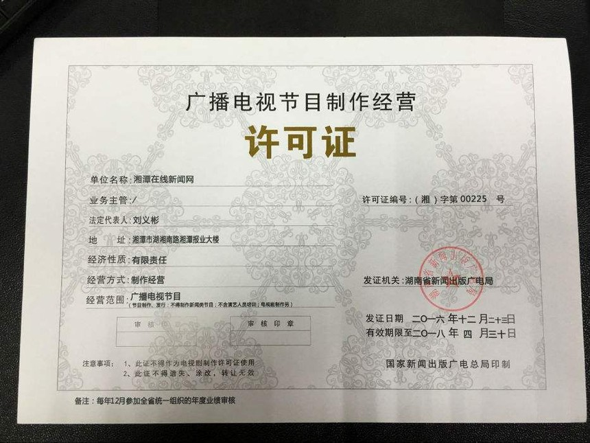 广播电视节目制作经营许可证申请条件