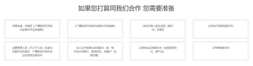 广播电视节目制作经营许可证申请材料