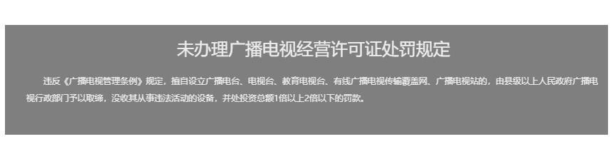 广播电视节目制作许可证办理1.jpg