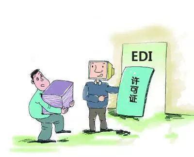 26.EDI许可证1.jpg