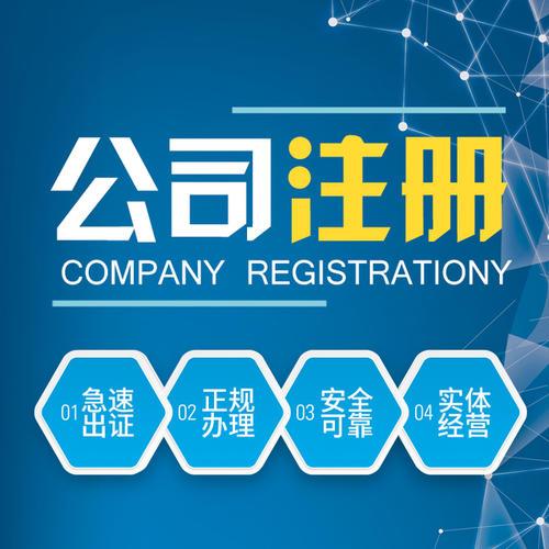 杭州公司注册3.jpg