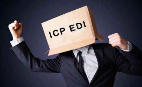 EDI许可证3.jpg