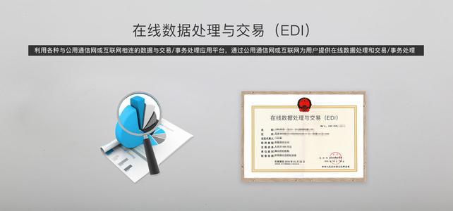 EDI许可证.jpg