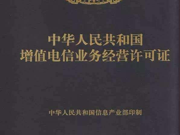 icp证2.jpg