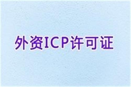外资icp许可证.jpg