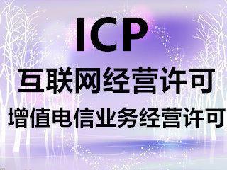 icp证4.jpg
