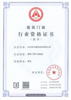 行业资格-建筑门窗产品制造叁级证书