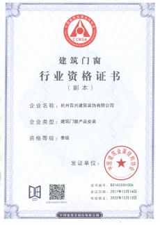 行业资格-建筑门窗产品安装叁级证书