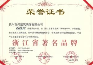 浙江省著名品牌荣誉证书