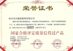 国家合格评定质量信得过产品荣誉证书