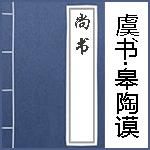 shangshu.jpg