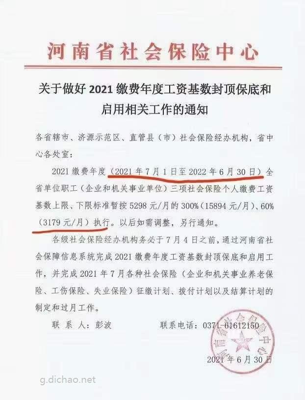 河南社保缴费基数红头文件.jpg