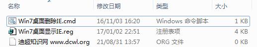 桌面删除IE浏览器