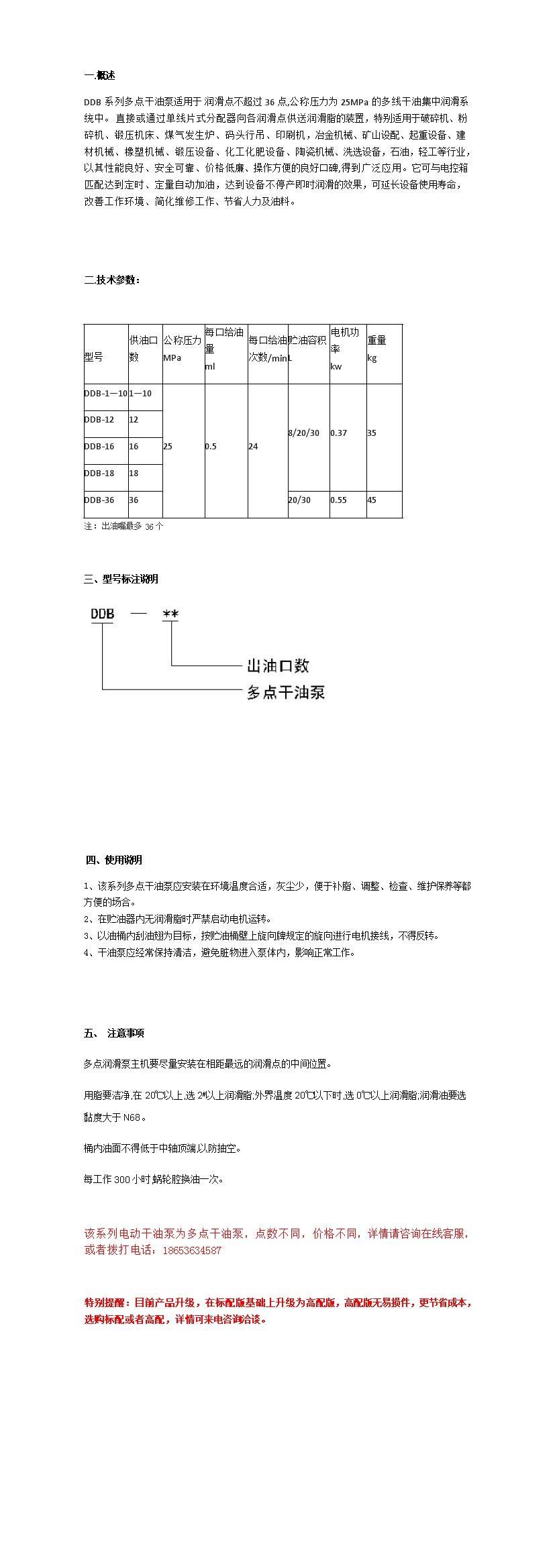 铭旭电动干油泵DDB-4(8L)