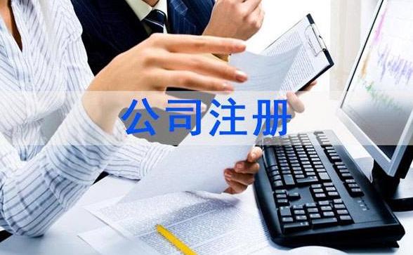 平潭注册公司,平潭公司注册,平潭代理记账