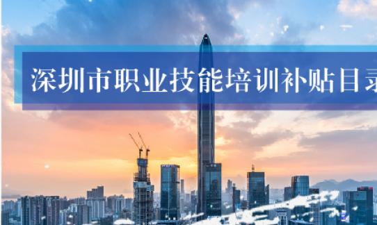 深圳市职业技能培训补贴目录