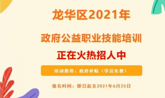 """龙华区2021年政府公益职业技能培训  """"养老护理、育婴员""""招生简章"""