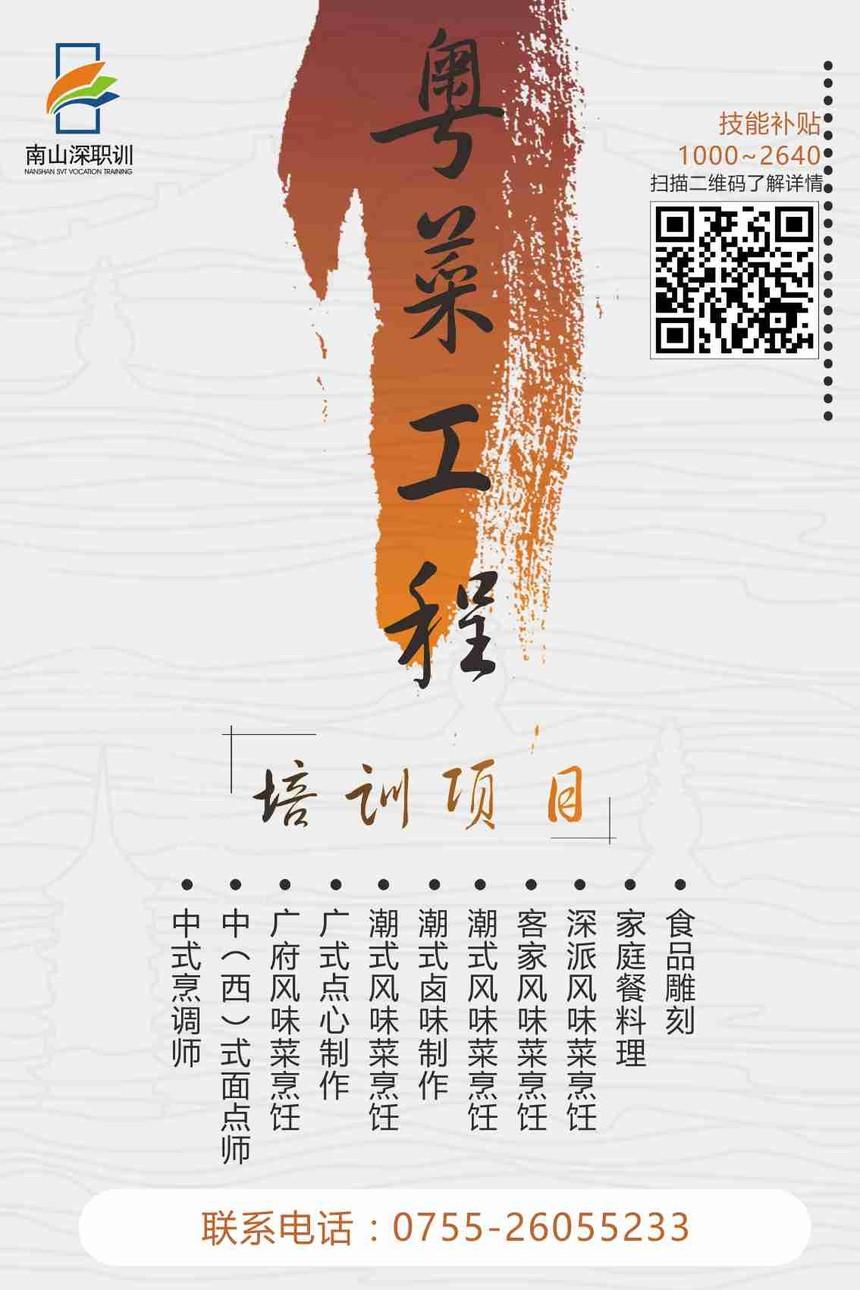 粤菜3.jpg