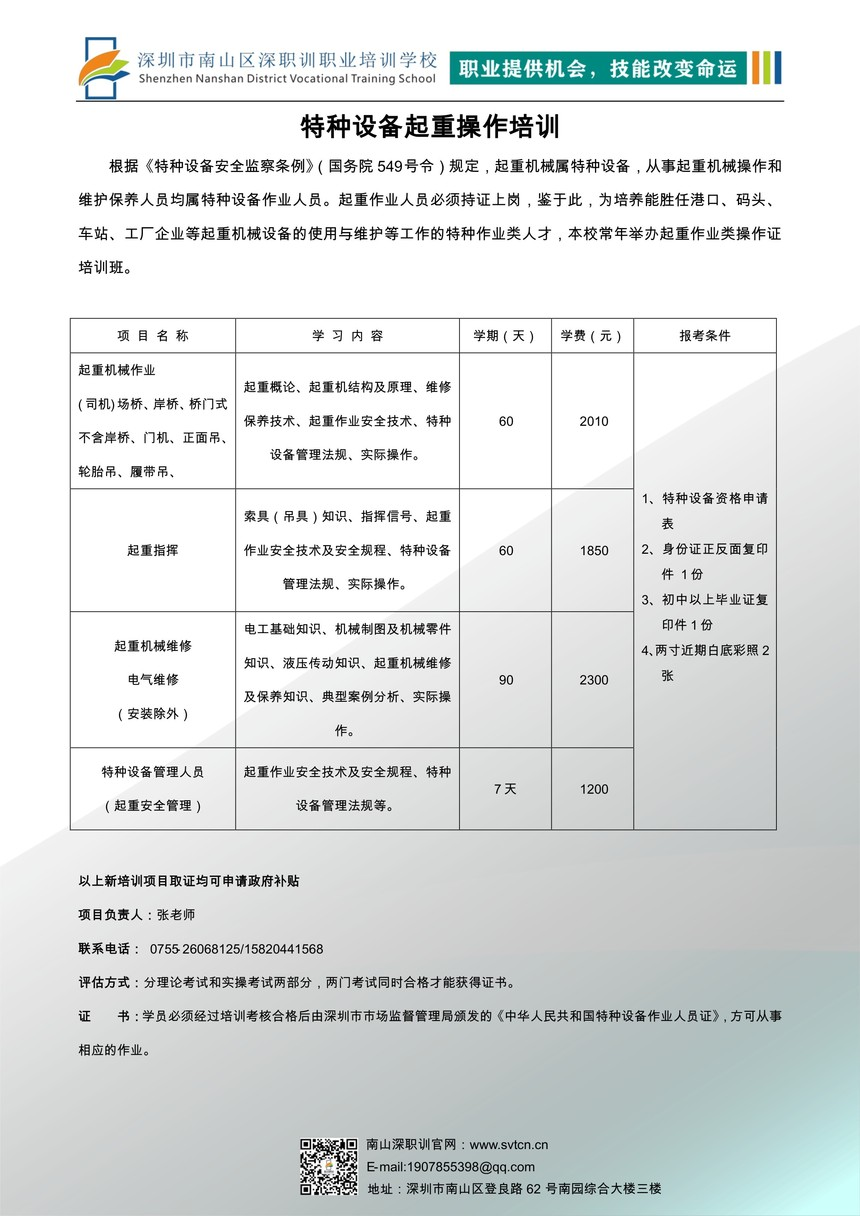 2021.8.4新简章模板带页眉(1)(1)_1-11.jpg