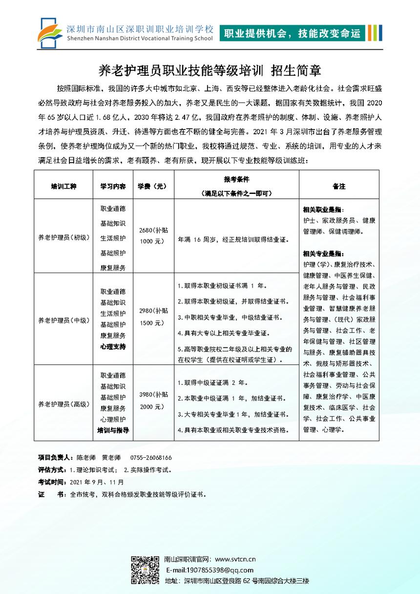 2021 养老护理员 招生简章.png