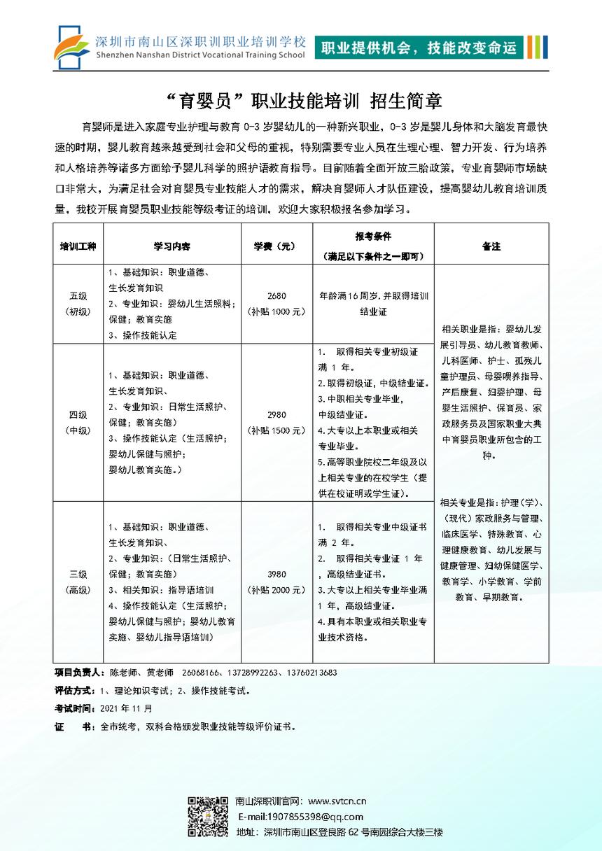 2021 育婴员 招生简章.png