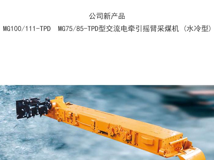 MG100 111-TPD MG75 85-TPD型交流电牵引摇臂采煤机 (水冷型).jpg
