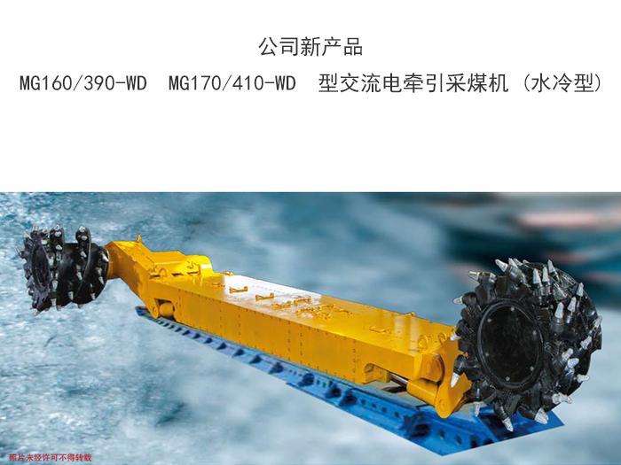 交流电牵引采煤机 MG160 390-WD MG170 410-WD (水冷型).jpg