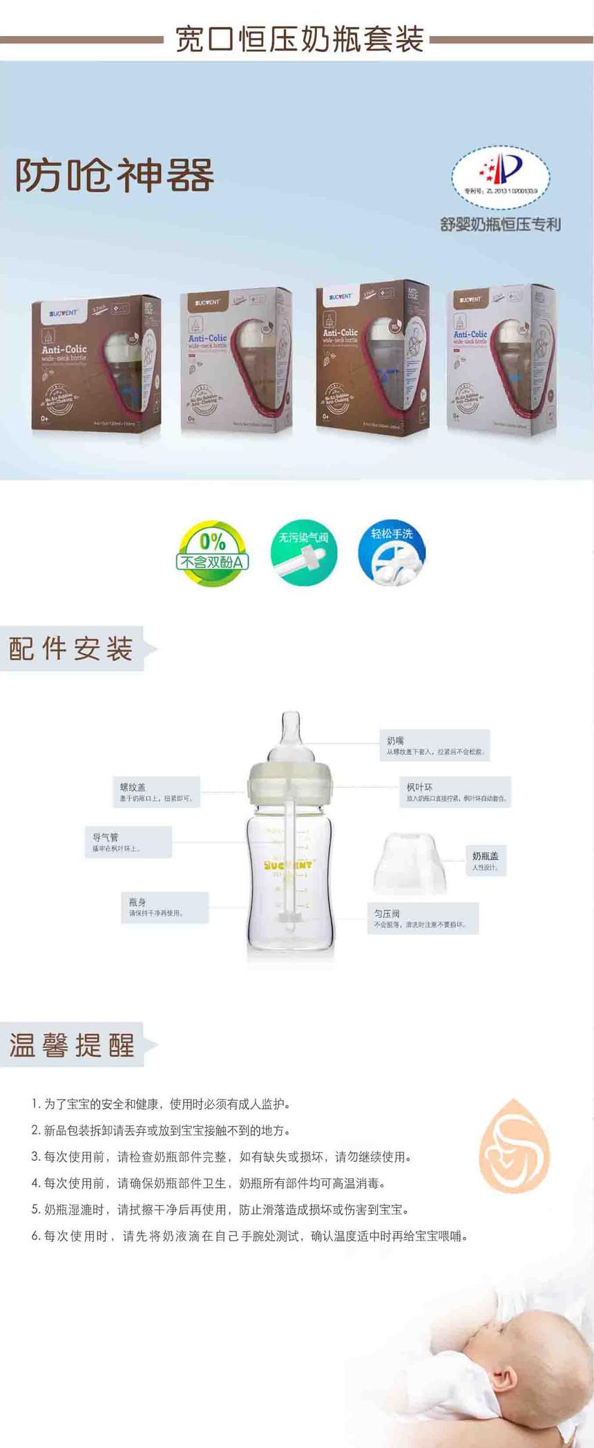 婴儿用品-奶瓶套装.jpg