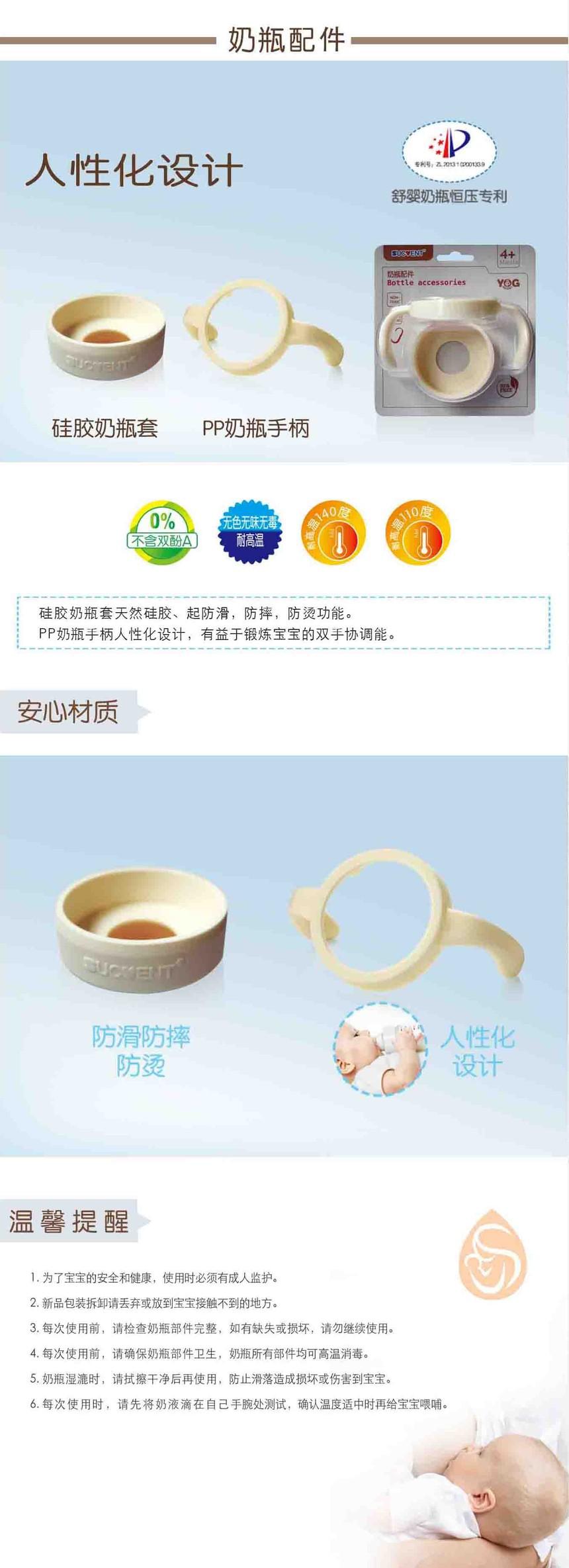 婴儿用品-奶瓶配件.jpg