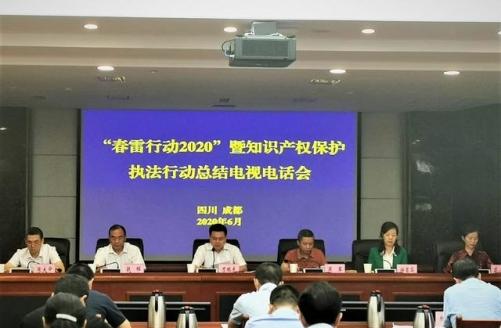"""罚没2.59亿,四川省""""春雷行动2020""""成效显著"""