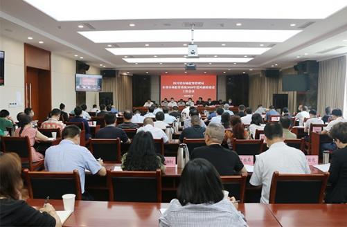四川省市场监管局召开全省市场监管系统 2020年党风廉政建设工作会