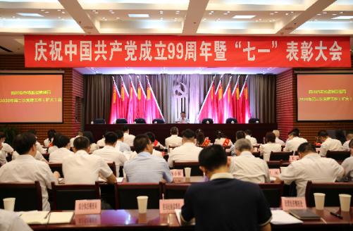 四川省市场监管局召开2020年第二次党建工作(扩大)会