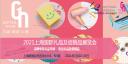 上海礼品展