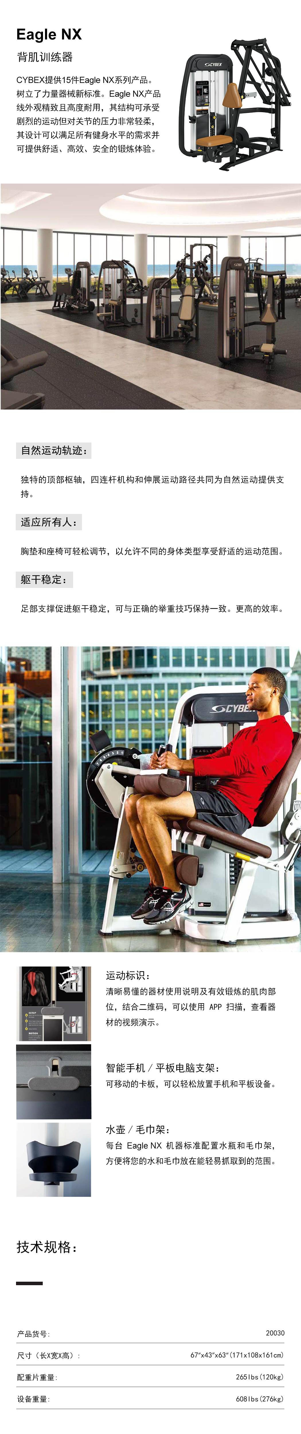 cybex-背肌训练器.jpg