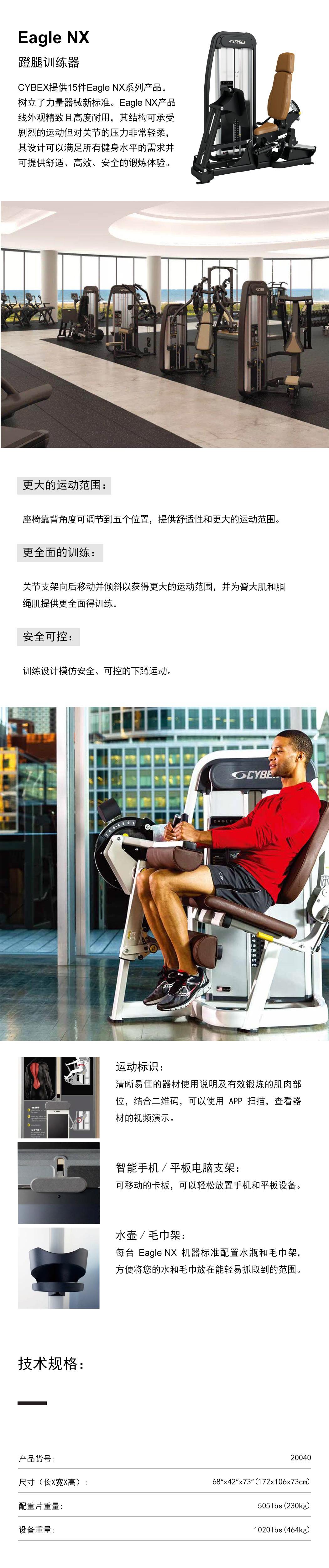 cybex-蹬腿训练器.jpg