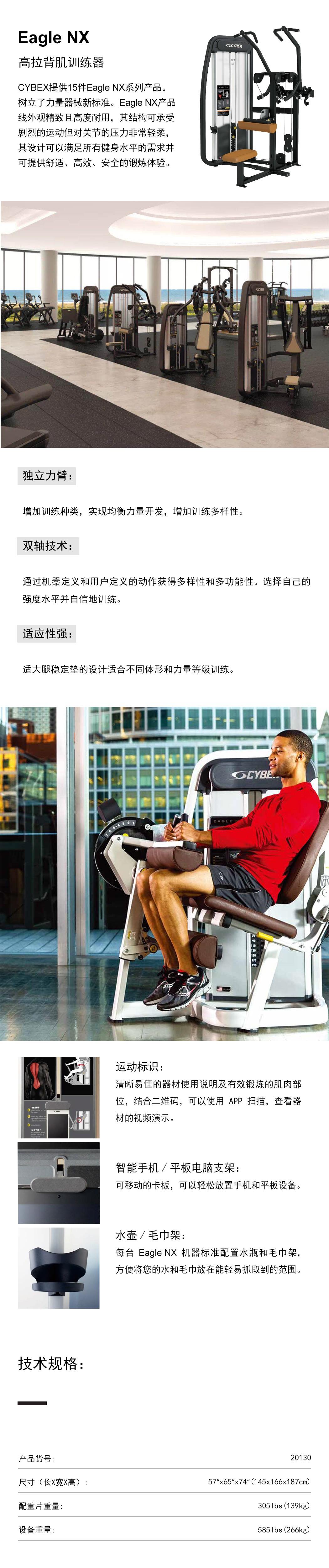 cybex-高拉背肌训练器.jpg